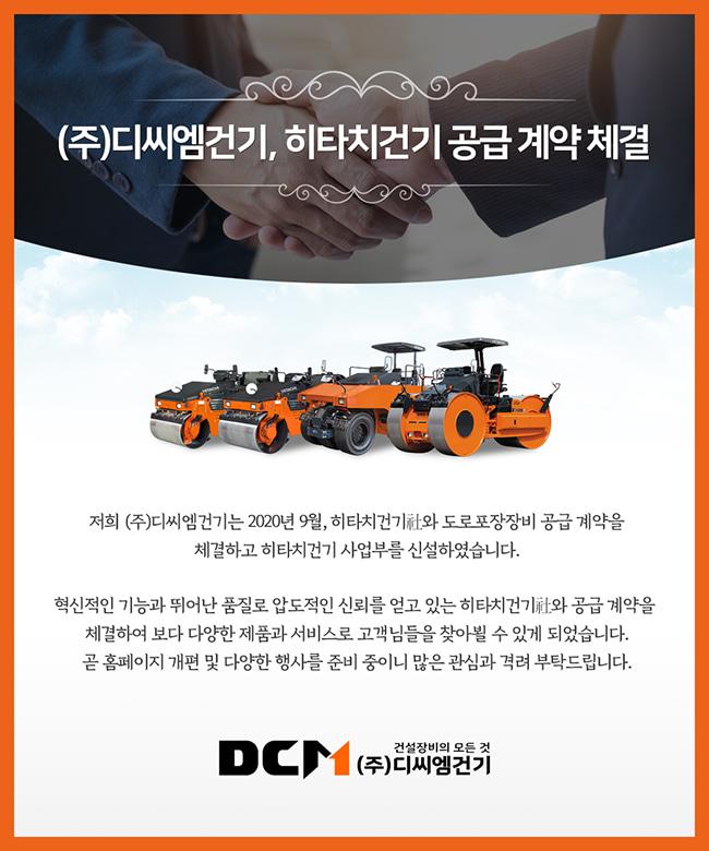 디씨엠건기, 히타치건기 공급 계약 체결